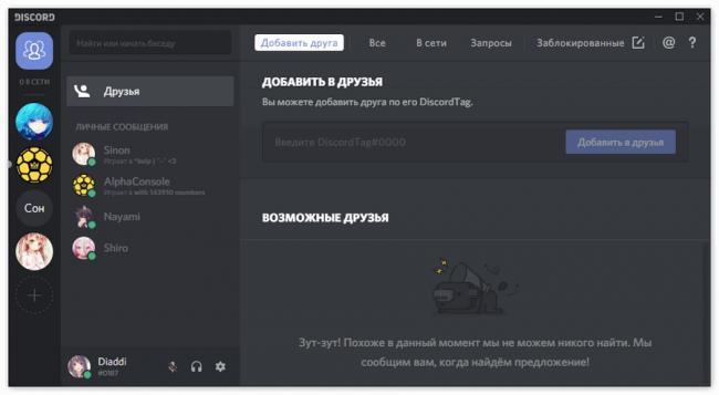 Startovaya-stranitsa-Diskord.png