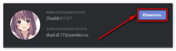 Knopka-Izmenit-v-Uchetnoj-zapisi-polzovatelya.png