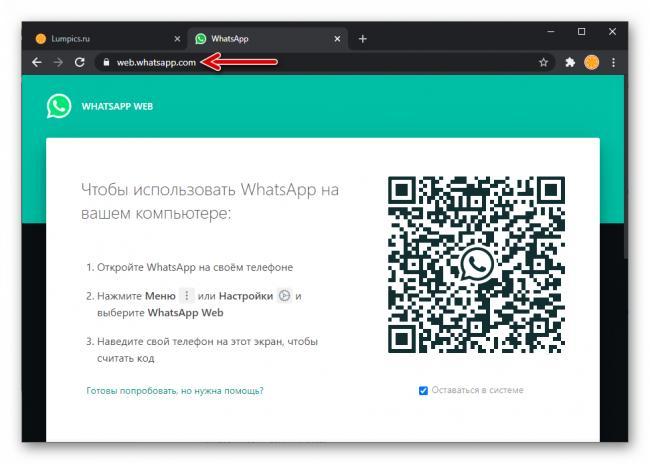 whatsapp-web-perehod-na-oficzialnyj-sajt-servisa-cherez-brauzer-na-pk.png