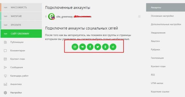 privlechenie-partnerov-v-greenway.jpg