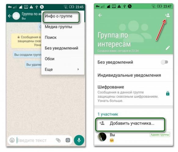 Dobavit-uchastnika-768x659.png