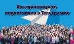 1589431999_prosmotret-podpischikov.jpg
