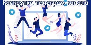 1589354144_nakrutka-telegramm.jpg