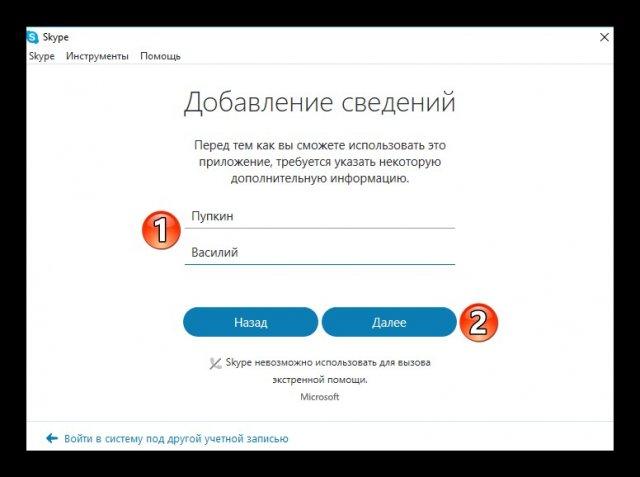 zareg-skype-7-640x477.jpg