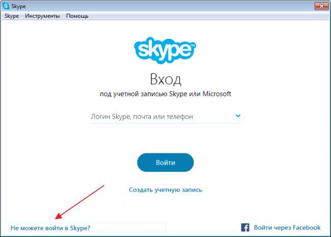 Vosstanovlenie-parolya-v-programme-Skype.png