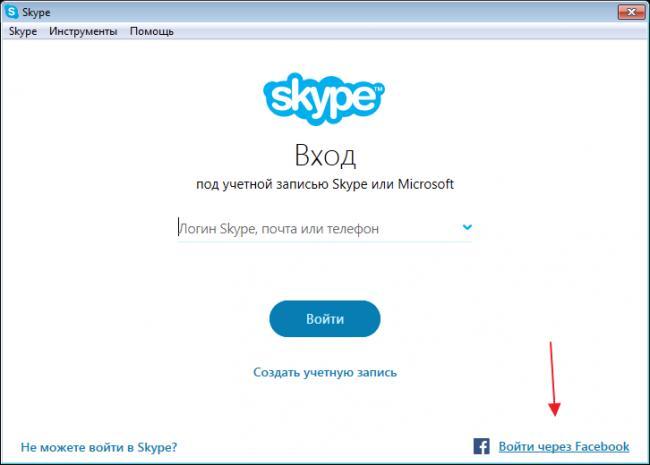 Vhod-pod-drugoy-uchetnoy-zapisyu-v-programme-Skype.png