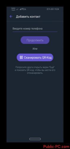 kak-dobavit-novii-kontakt-v-viber-6.png