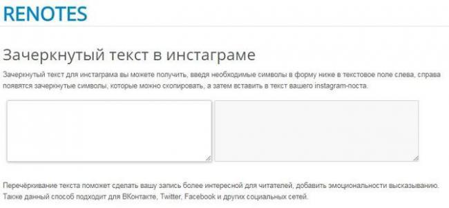 kak_sdelat_zacherknutyj_tekst4.jpg