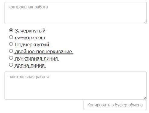 kak_sdelat_zacherknutyj_tekst6.jpg