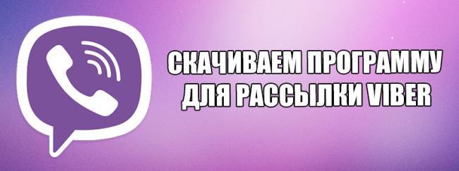 Viber-rassilki.png