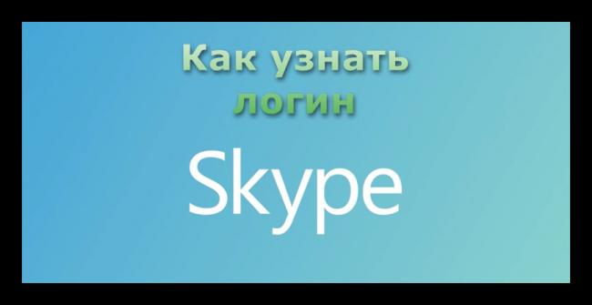 Kartinka-Kak-uznat-svoj-login-v-Skype.png