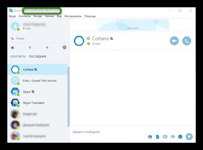 Otobrazhenie-logina-Skype-Classic.png