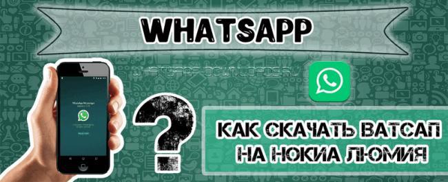 skachat-whatsapp-nokia-lumia.png