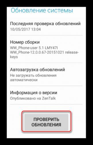Proverit-obnovleniya-sistemy.png