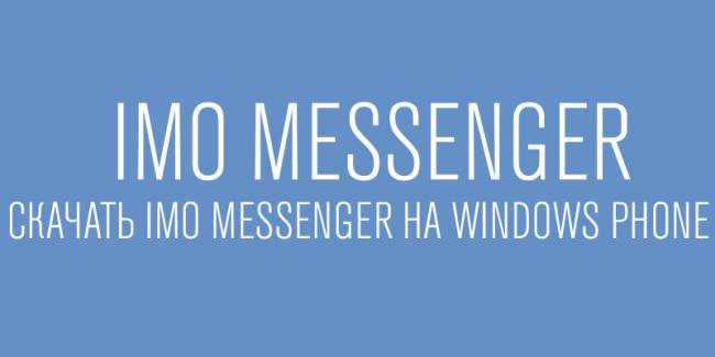 IMO-Messenger-na-win-phone.png