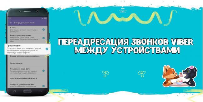 pereadresaciya-zvonkov-v-viber-1.jpg