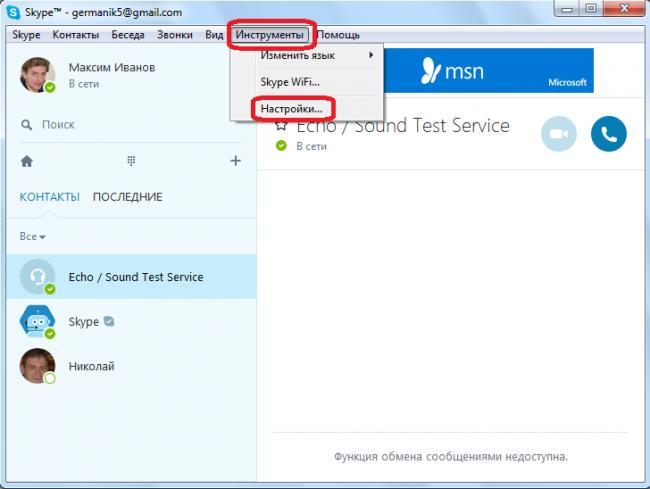 Perehod-v-nastroyki-Skype.png