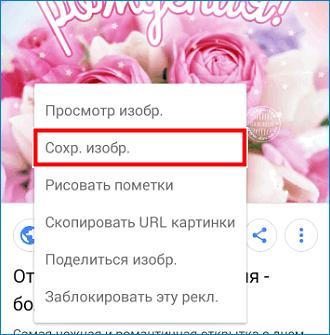 sohranit-izborazhanie.png
