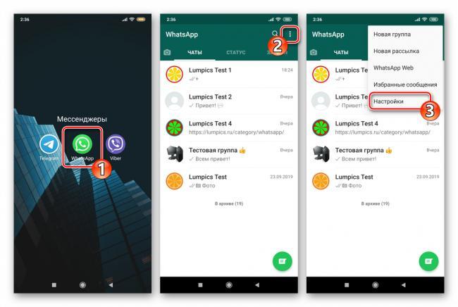 whatsapp-dlya-android-perehod-v-nastrojki-messendzhera.png