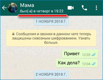 Дата-посещения-в-Вацап.png