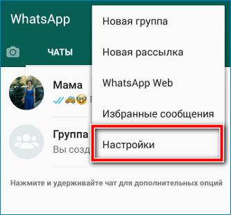 Настройка-Вацап.png