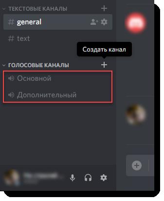 1-Kak-sozdat-novyj-golosovj-kanal-v-diskorde.png