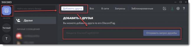 4-Kak-dobavit-v-druzya-v-Diskorde.png