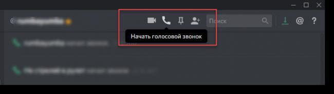 6-Nachat-golosovoj-zvonok-v-Diskorde.png