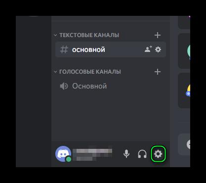 Knopka-Nastrojki-polzovatelya-v-Discord-na-kompyutere.png