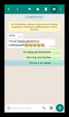 Pereslat-soobshhenie-v-prilozhenii-WhatsApp.png