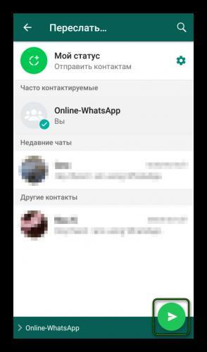 Peresylka-soobshheniya-v-prilozhenii-WhatsApp.png