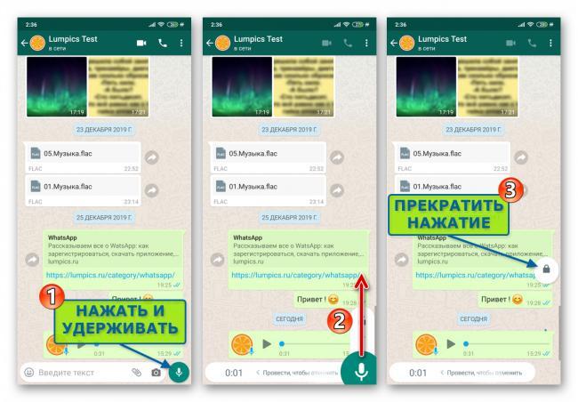 whatsapp-dlya-android-sozdanie-golosovogo-soobshheniya-bez-neobhodimosti-uderzhaniya-knopki-zapisi.png