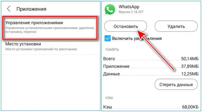 Остановить-приложение-Вацап.png