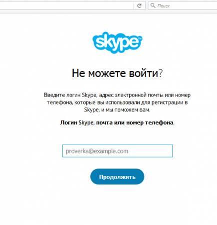 1-vosstanovit-skype-po-loginu-i-parolu.jpg