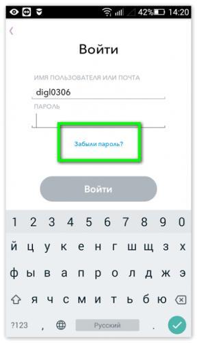 zabyli-parol-snapchat-1.png