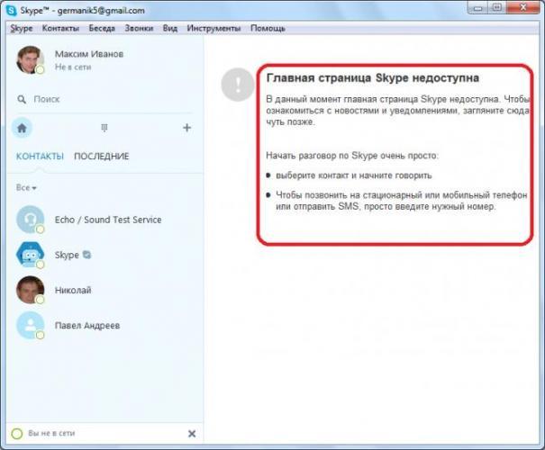 Glavnaya-stranitsa-Skype-nedostupna.png