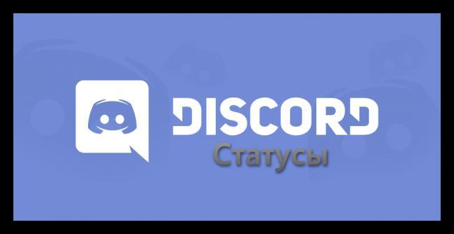 Kartinka-Statusy-v-Discord.png