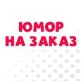 umorfm_nazakaz.jpg