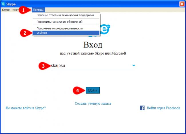 avtorizaciya-v-skype-7-17-0-104-dlya-windows.png