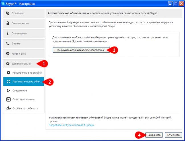 otklyuchenie-avtomaticheskoy-avtorizacii.png