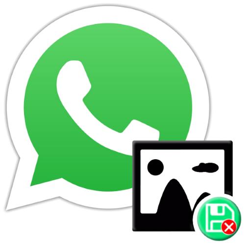 kak-otklyuchit-sohranenie-foto-v-whatsapp-android.png