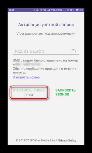 Viber-dlya-Android-povtornyiy-zapros-SMS-s-kodom-dlya-registratsii.png