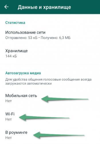 whatsapp-mediafile-save-settings.png