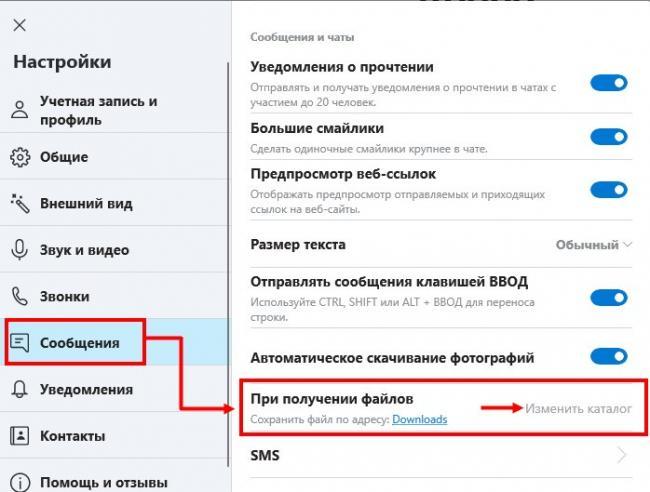 gde-hranyatsya-faili-skype-2.jpg