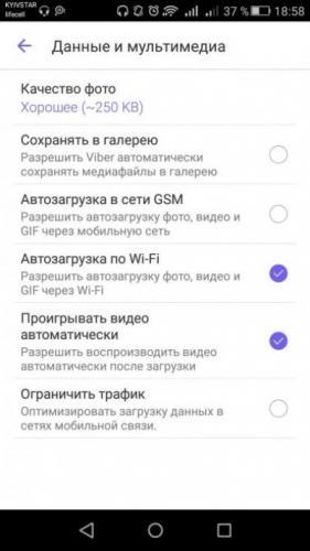 skcvbr-android-4-400x711.jpg