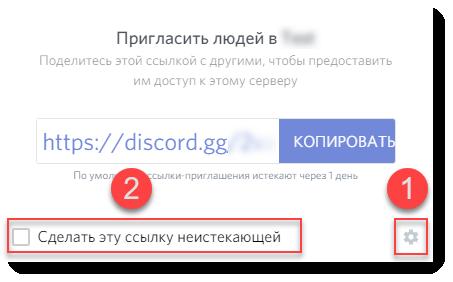 2-Sozdanie-ssylki-dlya-priglasheniya-v-Diskorde.png
