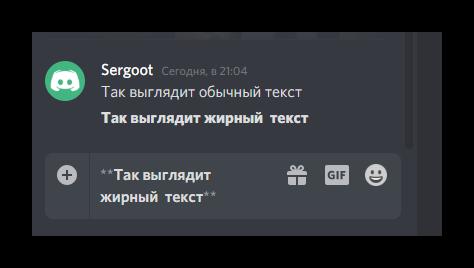 Kak-vyglyadit-zhirnyj-tekst-v-Discord.png
