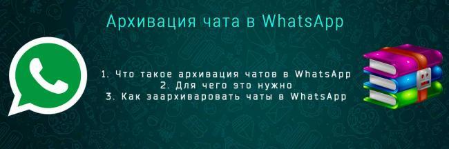 whatsapp-arhivaciya-chatov.jpg
