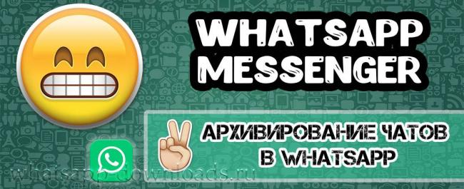 arxivirovanie-chatov-whatsapp-1.jpg