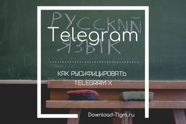 Kak-rusifitsirovat-Telegram-X.jpg